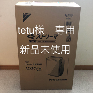 DAIKIN - 【新品未使用】ダイキン MCK70V-W 加湿ストリーマ空気清浄機