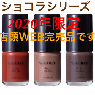 シロ(shiro)の完売2020年限定ショコラネイルセット(マニキュア)