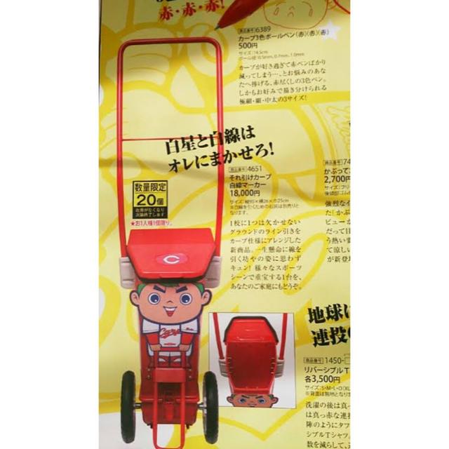 【カープ】カープ坊やライン引き スポーツ/アウトドアの野球(記念品/関連グッズ)の商品写真