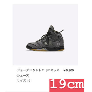 NIKE -  NIKE Air Jordan 5 Off-White 19cm