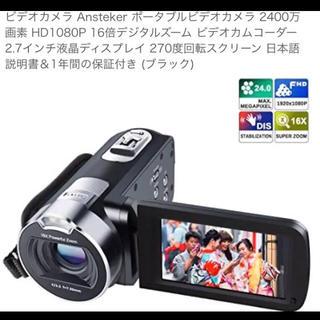 ビデオカメラ2400万画素(ビデオカメラ)