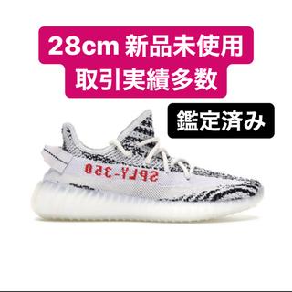 アディダス(adidas)のYeezy Boost 350 V2 Zebra アディダス ゼブラ イージー(スニーカー)