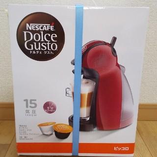 ネスレ(Nestle)のネスカフェ ドルチェグスト ピッコロ MD9744-PR(エスプレッソマシン)