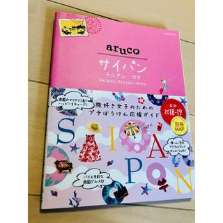 ♡新品♡ サイパン 旅行 ガイドブック パンフレット(地図/旅行ガイド)