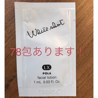 ポーラ(POLA)のPOLA ホワイトショット LX(化粧水/ローション)