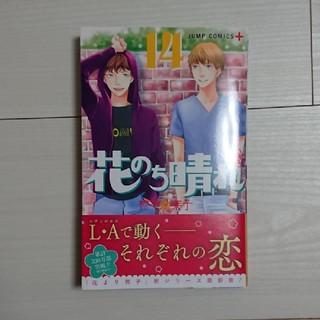 花のち晴れ~花男Next Season~ 14(少年漫画)