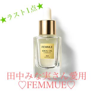 Cosme Kitchen - ★最安値★ FEMMUE ファミュ  アイディアルオイル オイル 30ml 韓国