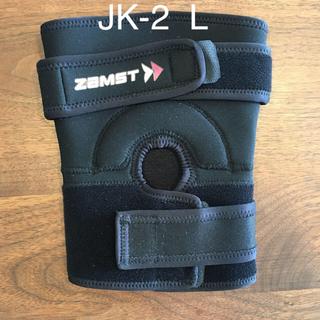ザムスト(ZAMST)のザムスト 膝サポーター JK-2  Lサイズ(その他)