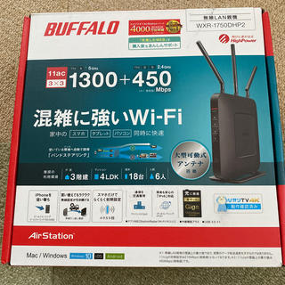 Buffalo - バッファロー 無線LAN WXR-1750DHP2
