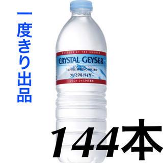 クリスタルガイザー 144本