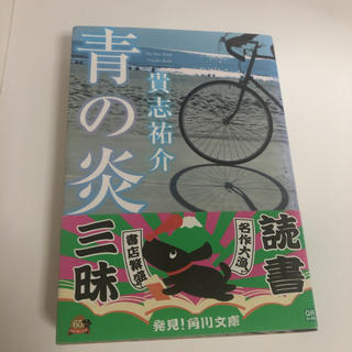 角川書店 - 青の炎