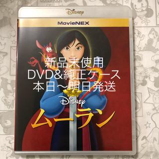 Disney - 未使用『ムーラン』DVD&純正ケース