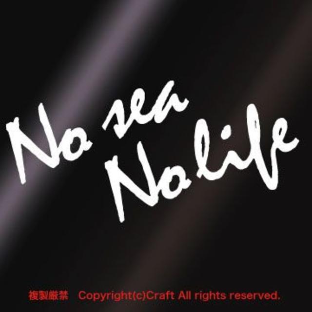 No sea No life/ステッカー(白) スポーツ/アウトドアのアウトドア(その他)の商品写真