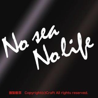 No sea No life/ステッカー(白)(その他)