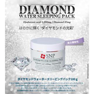 【新品】SNP ダイヤモンドウォータースリーピングパック(パック/フェイスマスク)