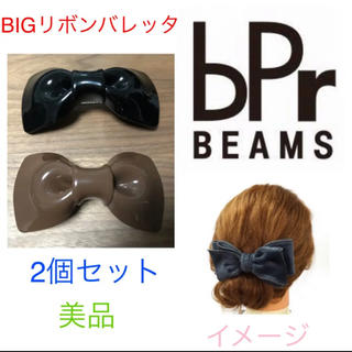 BEAMS - 美品【bpr BEAMS ビームス】ビッグ リボン バレッタ・2個セット