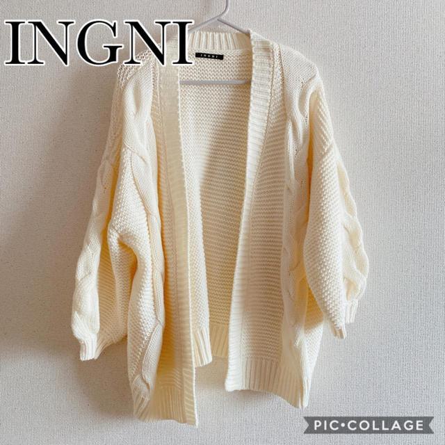 INGNI(イング)のINGNI ニットカーディガン オフホワイト レディースのトップス(カーディガン)の商品写真