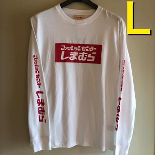 しまむら - 新品 完売 メンズ しまむら ロンT Tシャツ L 白 即購入 レディース