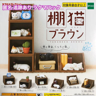 EPOCH - 棚猫 ブラウン 全6種
