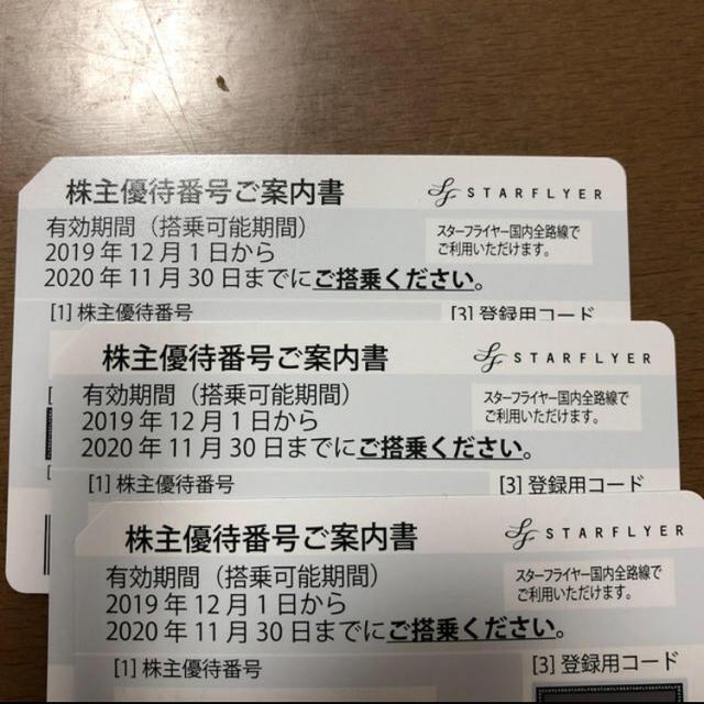 ANA(全日本空輸)(エーエヌエー(ゼンニッポンクウユ))のスターフライヤー 株主優待 チケットの乗車券/交通券(航空券)の商品写真