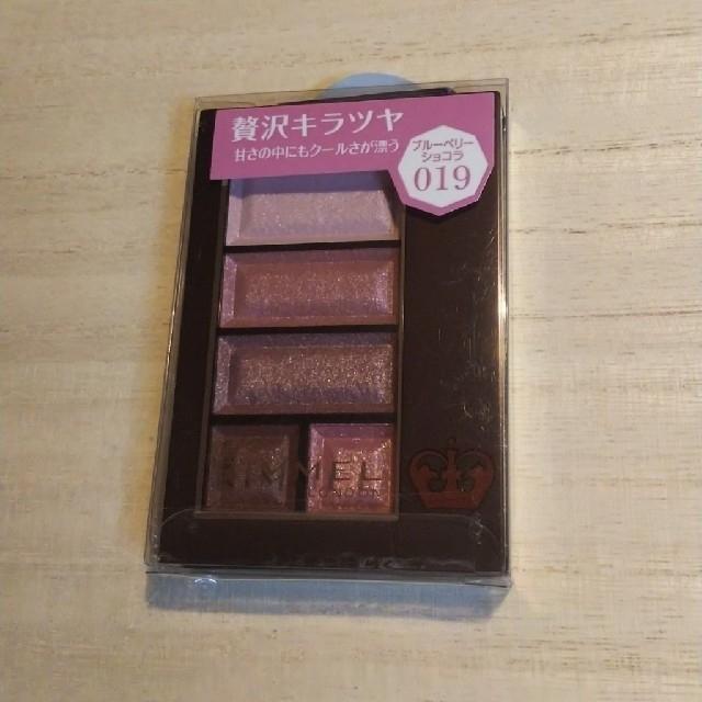RIMMEL(リンメル)のリンメル♪ショコラスイートアイズ#019 コスメ/美容のベースメイク/化粧品(アイシャドウ)の商品写真