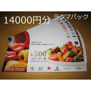 ロックフィールド 株主優待券 14000円分(500円×28枚)(フード/ドリンク券)