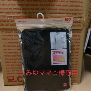 UNIQLO - 【新品未開封】ユニクロ ヒートテック150 ブラック
