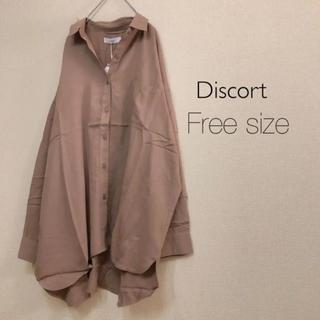 Discoat - Discort ⭐️新品⭐️ビッグシルエットシャツ ブラウン
