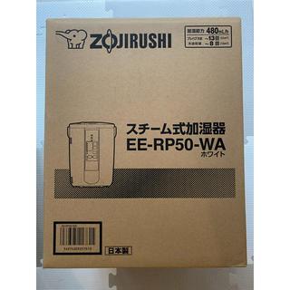 象印 - スチーム式加湿器 ZOJIRUSHI EE-RP50(WA)