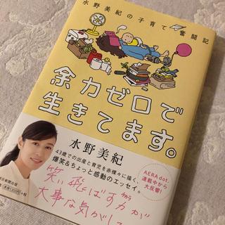 アサヒシンブンシュッパン(朝日新聞出版)の「余力ゼロで生きてます。 水野美紀の子育て奮闘記」(住まい/暮らし/子育て)