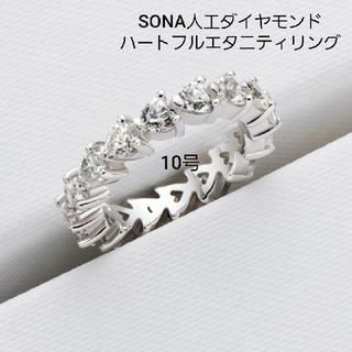 SONA 人工ダイヤモンド ハート フルエタニティリング10号(リング(指輪))