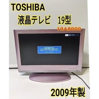 トウシバ(東芝)の【土日限定価格!】TOSHIBA東芝 液晶テレビ19型 2009年 ピンク小型(テレビ)