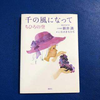 千の風になってちひろの空(文学/小説)