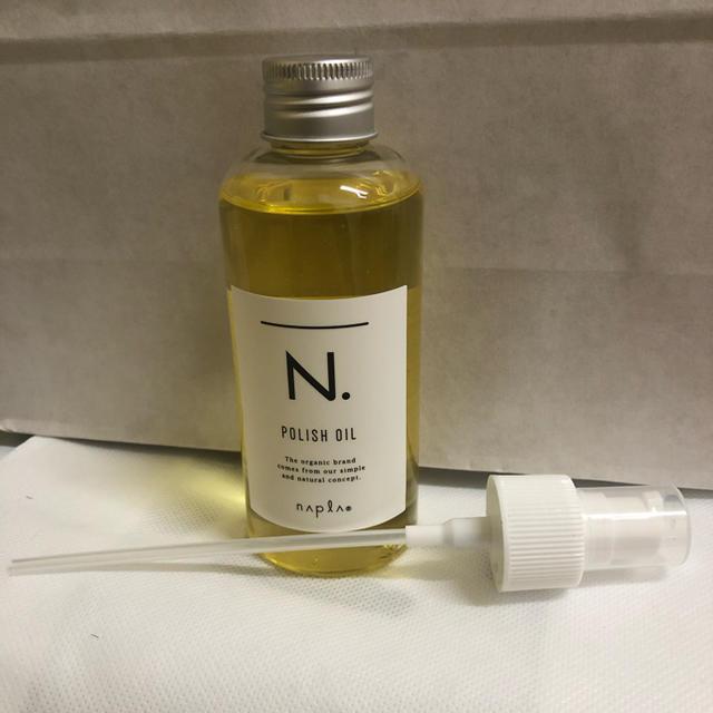NAPUR(ナプラ)のエヌドット ポリッシュオイル150ml コスメ/美容のヘアケア/スタイリング(ヘアワックス/ヘアクリーム)の商品写真