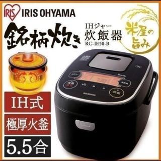 アイリスオーヤマ - 新品アイリスオーヤマ IH炊飯器 5.5合 31銘柄炊き分けRC-IE50-B