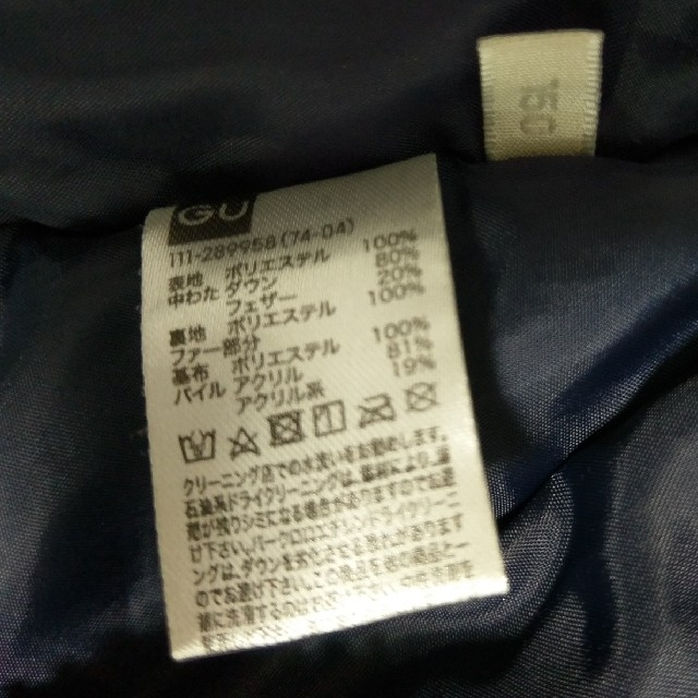 GU(ジーユー)のGU  男の子 フード付きダウン 150 ネイビー キッズ/ベビー/マタニティのキッズ服男の子用(90cm~)(ジャケット/上着)の商品写真