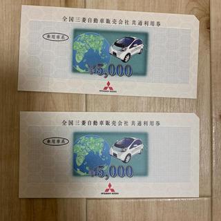 ミツビシ(三菱)の全国三菱自動車販売会社共通利用券(その他)