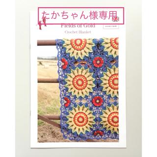 JANE CROW ひまわり&ポピーのブランケット レシピブック(型紙/パターン)