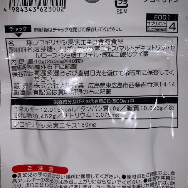 ノコギリヤシ60日分! 食品/飲料/酒の健康食品(その他)の商品写真