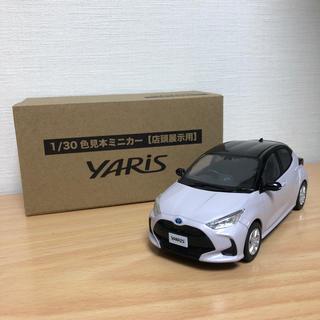 トヨタ - ★新品★ トヨタ ヤリス ミニカー 1/30 非売品 ダイキヤスト製