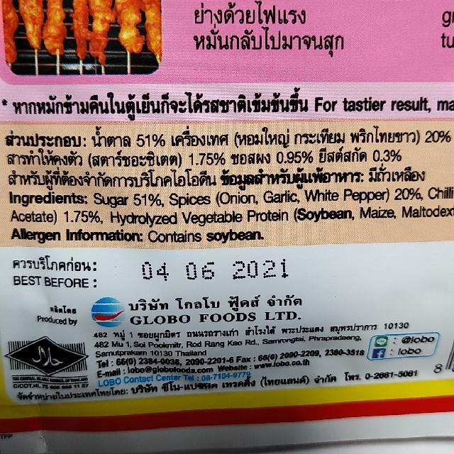 【簡単タイ風エスニック焼き鳥のもと】スパイシーチキン マリネ粉状調味料50g 食品/飲料/酒の食品(調味料)の商品写真