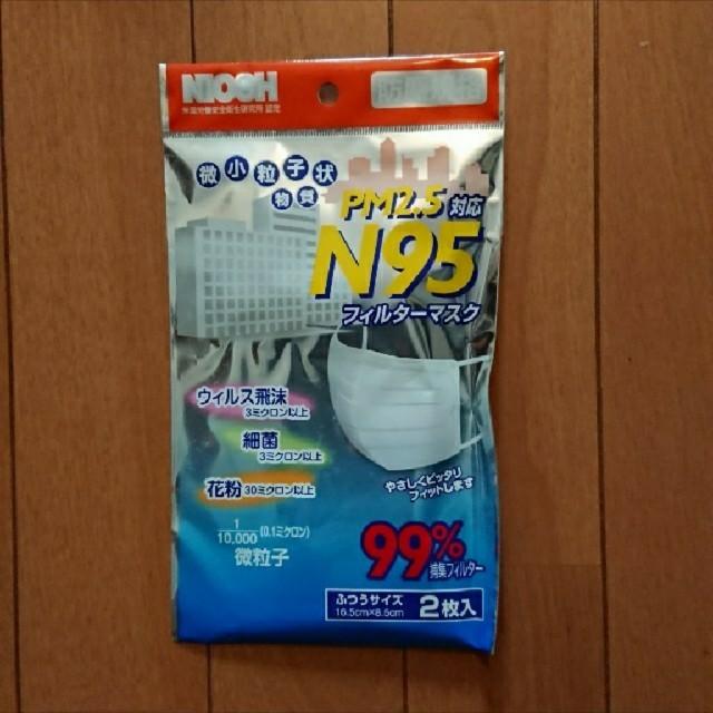 ピュア スマイル エッセンス マスク - N95規格マスクの通販 by タリボー(*・ᴗ・*)و!'s shop