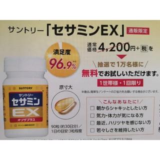サントリー★6,600円→0円お試しハガキ★無料でお試し★セサミンEX★K