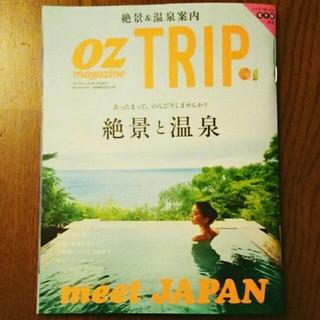 oz  TRIP 絶景&温泉(地図/旅行ガイド)