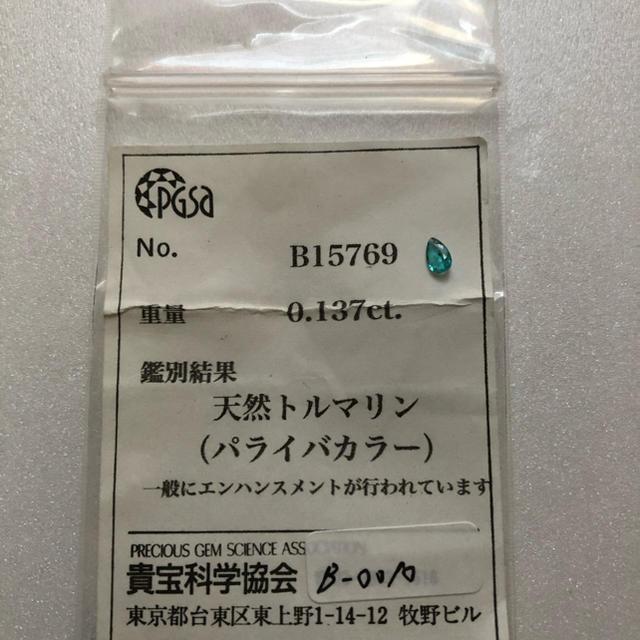 天然パライバトルマリン 0.137ctルース レディースのアクセサリー(その他)の商品写真