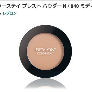 レブロン(REVLON)の【未使用】レブロン カラーステイ プレスト パウダー N 840(フェイスパウダー)