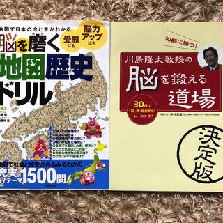 脳トレドリル(脳を磨く&脳を鍛えるドリル)2冊セット(住まい/暮らし/子育て)