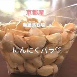 京都産にんにくバラ💛🧡無農薬栽培🍀増量90粒数以上💓お醤油漬けにも🧡(その他)