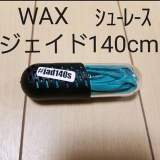 NIKE - KIXSIX ジェイド ワックスシューレース140cm