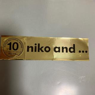 ニコアンド(niko and...)のnico and … ステッカー(ノベルティグッズ)